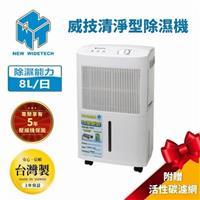威技8L活性碳除濕機WDH-816W  WDH-816W