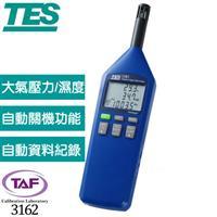 【濕度量測TAF校正套餐】泰仕 溫濕度+大氣壓力計TES-1160+TAF報告書