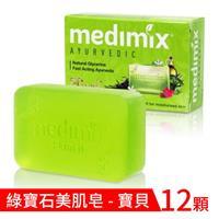 印度 Medimix 綠寶石美肌皂-寶貝Glycerine 12顆