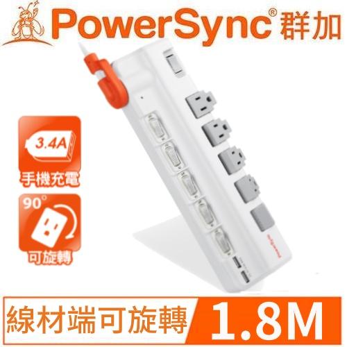 群加TR529118 6開5插2埠USB防雷擊抗搖擺旋轉延長線1.8M 6呎