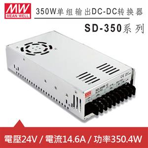 MW明緯 SD-350C-24 24V內置機殼型 (350.4W)