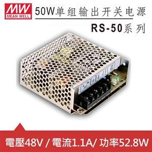 MW明緯 RS-50-48 48V機殼型交換式電源供應器 (52.8W)