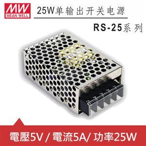 MW明緯 RS-25-5 5V機殼型交換式電源供應器 (25W)