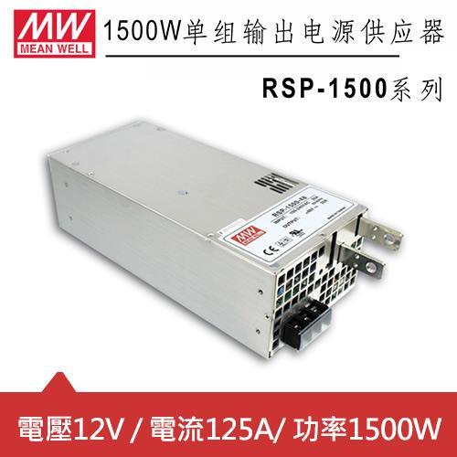 MW明緯 RSP-1500-12 12V機殼型交換式電源供應器 (1500W)