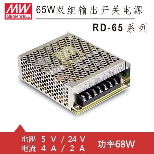 MW明緯 RD-65B 5V/24V機殼型交換式電源供應器 (68W)