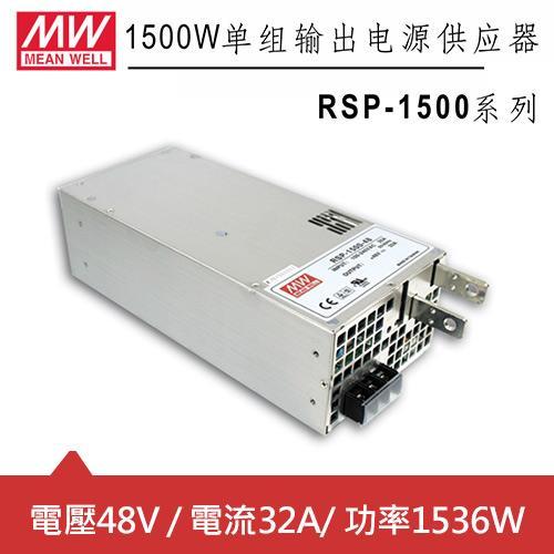 MW明緯 RSP-1500-48 48V機殼型交換式電源供應器 (1536W)