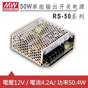 MW明緯 RS-50-12 12V機殼型交換式電源供應器 (50.4W)