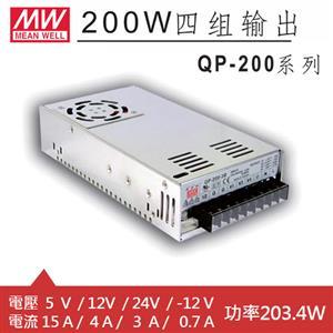 MW明緯 QP-200D 四輸出機殼型交換式電源供應器 (203.4W)