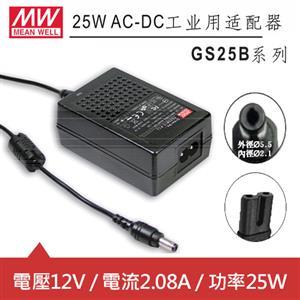 MW明緯 GS25B12-P1J 12V國際電壓桌上型變壓器 (25W)