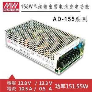 MW明緯 AD-155A 13.8V/13.3V 特殊用途電源供應器 (151.55W)