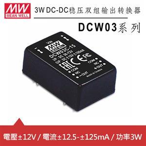 MW明緯 DCW03A-12 穩壓雙組±12V輸出轉換器 (3W)