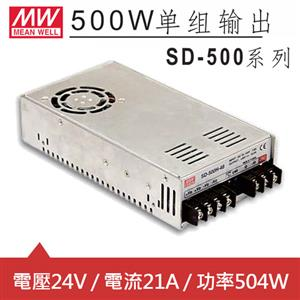 MW明緯 SD-500L-24 24V內置機殼型 (504W)