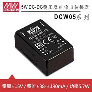 MW明緯 DCW05A-15 穩壓雙組±15V輸出轉換器 (5.7W)