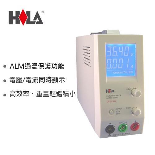 HILA DP-3630S交換式直流電源供應器36V/3A