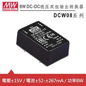 MW明緯 DCW08A-15 穩壓雙組±15V輸出轉換器 (8W)