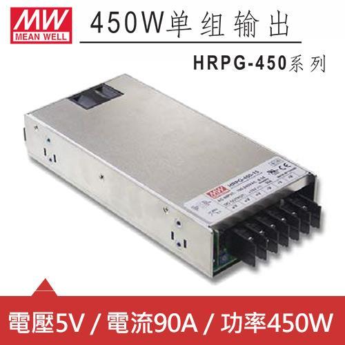 MW明緯 HRPG-450-5 5V交換式電源供應器 (1008W)