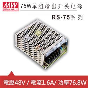 MW明緯 RS-75-48 48V機殼型交換式電源供應器 (76.8W)