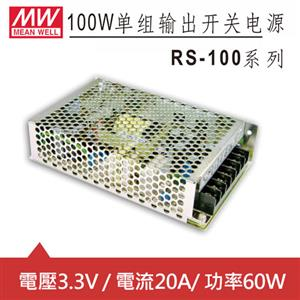 MW明緯 RS-100-3.3 3.3V機殼型交換式電源供應器 (66W)