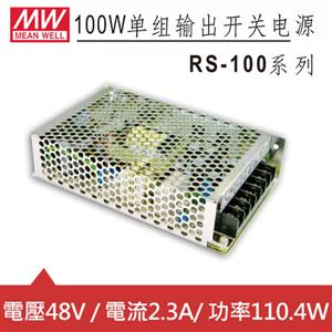 MW明緯 RS-100-48 48V機殼型交換式電源供應器 (110.4W)