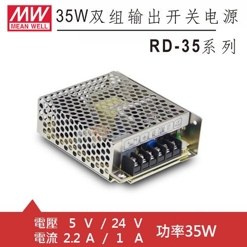 MW明緯 RD-35B 5V/24V機殼型交換式電源供應器 (35W)