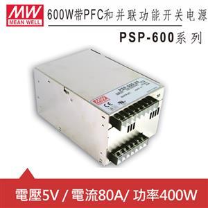 MW明緯  PSP-600-5 5V機殼型交換式電源供應器 (400W)