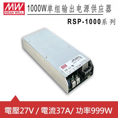 MW明緯 RSP-1000-27 27V機殼型交換式電源供應器 (999W)