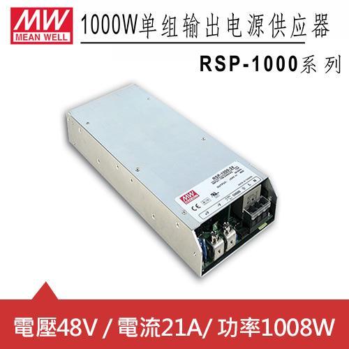 MW明緯 RSP-1000-48 48V機殼型交換式電源供應器 (1008W)