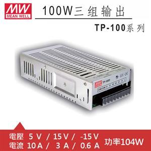MW明緯 TP-100C 5V/15V/-15V機殼型交換式電源供應器 (104W)