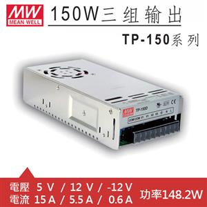 MW明緯 TP-150B 5V/12V/-12V機殼型交換式電源供應器 (148.2W)