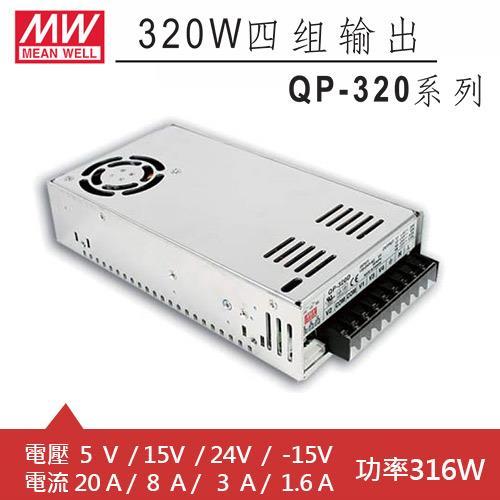 MW明緯 QP-320F 四輸出機殼型交換式電源供應器 (316W)