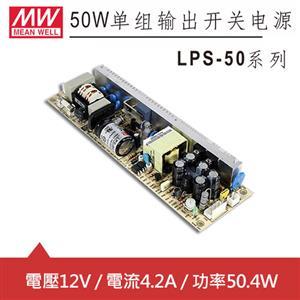 MW明緯 LPS-50-12 12V單輸出電源供應器 (50.4W) PCB板用