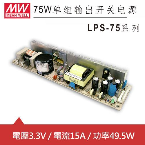 MW明緯 LPS-75-3.3 3.3V單輸出電源供應器 (49.5W) PCB板用