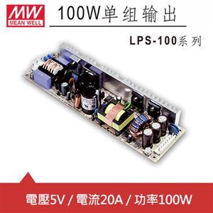 MW明緯 LPS-100-5 5V單輸出電源供應器 (100W) PCB板用