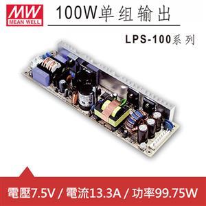 MW明緯 LPS-100-7.5 7.5V單輸出電源供應器 (99.75W) PCB板用