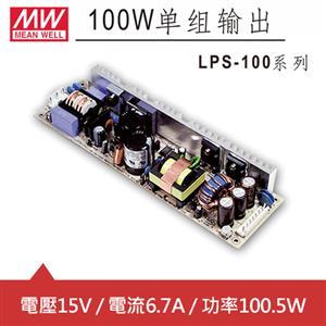 MW明緯 LPS-100-15 15V單輸出電源供應器 (100.5W) PCB板用