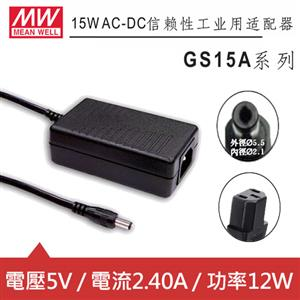 MW明緯 GS15A-1P1J 5V國際電壓插牆型變壓器 (12W)