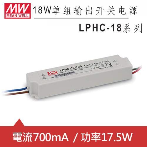 MW明緯 LPHC-18-700 單組700mA輸出LED光源電源供應器(17.5W)