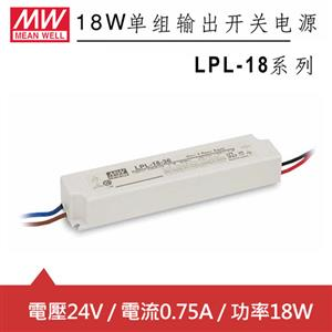 MW明緯 LPL-18-24 單組24A輸出LED光源電源供應器(18W)
