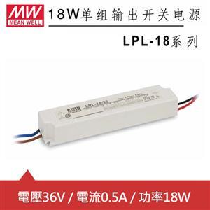 MW明緯 LPL-18-36 單組36A輸出LED光源電源供應器(18W)