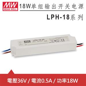 MW明緯 LPH-18-36 單組36V輸出LED光源電源供應器(18W)