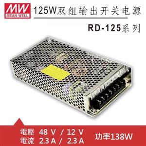 MW明緯 RD-125-4812 48V/12V機殼型交換式電源供應器 (138W)