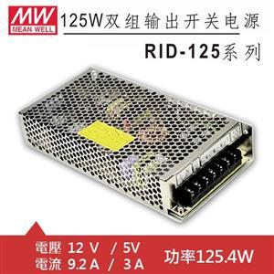 MW明緯 RID-125-1205 12V/5V 交換式電源供應器 (125.4W)