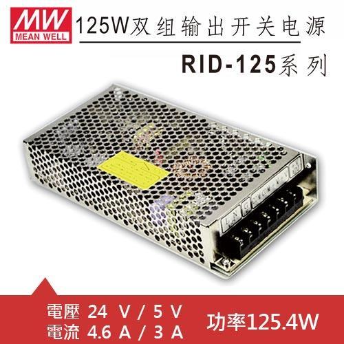 MW明緯 RID-125-2405 24V/5V 交換式電源供應器 (125.4W)
