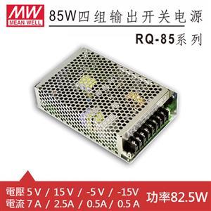 MW明緯 RQ-85C 四輸出機殼型交換式電源供應器 (82.5W)
