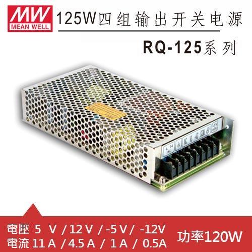 MW明緯 RQ-125B 四輸出機殼型交換式電源供應器 (120W)