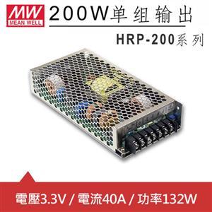 MW明緯 HRP-200-3.3 3.3V單組輸出電源供應器(132W)