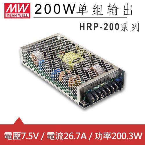 MW明緯 HRP-200-7.5 7.5V單組輸出電源供應器(200.3W)