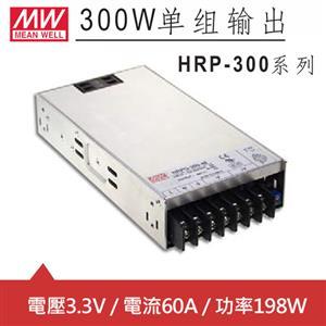 MW明緯 HRP-300-3.3 3.3V單組輸出電源供應器(198W)