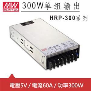 MW明緯 HRP-300-5 5V單組輸出電源供應器(300W)