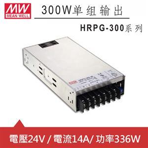 MW明緯 HRPG-300-24 24V機殼型交換式電源供應器 (336W)